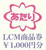 ハッピーレシート・キャンペーン