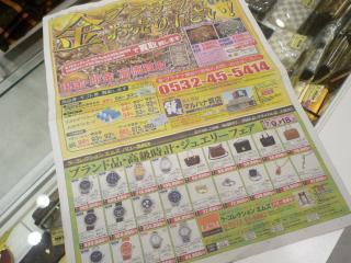 中日新聞・東三河版2011.7.9