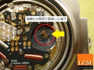 豊橋市 時計電池交換 時計修理 ラ・コレクションエムズ