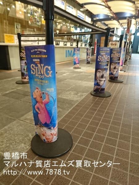 豊橋時計買取マルハナ質店 SING